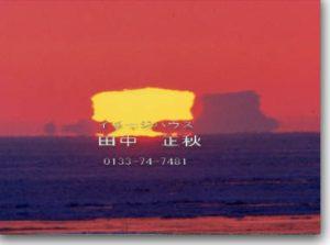 紋別市 1998年2月