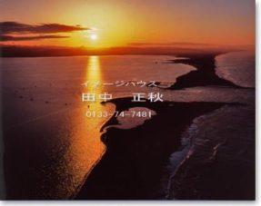 サロマ湖とオホーツク海 日没